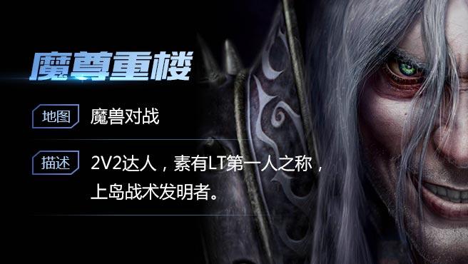 war3对战 魔兽2v2 魔尊第一视角!
