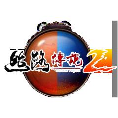 丝路传说2