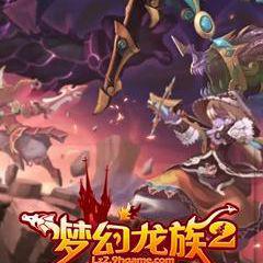 梦幻龙族II