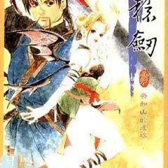 轩辕剑三:云和山的彼端