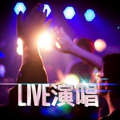 LIVE演唱