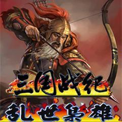 三国战纪:乱世枭雄