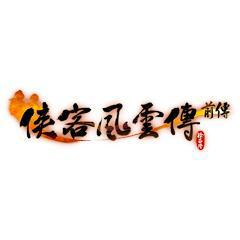 侠客风云传:前传