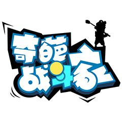 奇葩战斗家