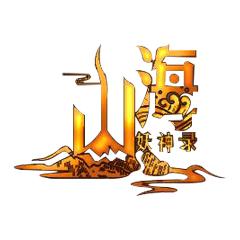山海妖神录