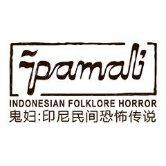 鬼妇:印尼民间恐怖传说