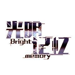 光明记忆:第一章