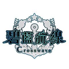 碧蓝航线:Crosswave