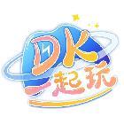 DK一起玩-浪漫之约-