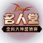 pk名人堂