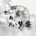 乐娱-秋飞