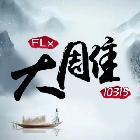 FLx丶大雕-10315