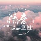 织梦-清音电台