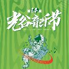 第十四届光谷音乐节