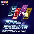 赛车世界电竞大赛