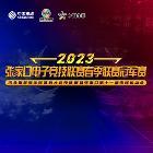 JEST电子竞技锦标赛