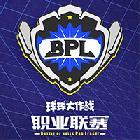 BPL职业联赛
