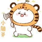 天和、阿虎
