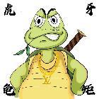 话社-刀疤龟