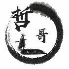 飘禹军团丶哲哥