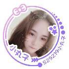 AzZ丶小丸子【如初】