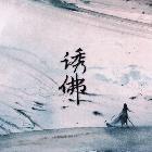 久帝-诱佛僧