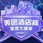 2018腾讯微视星联赛启动礼