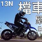 13N机车教学