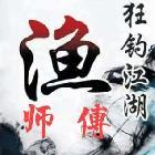 承越-狂钓江湖