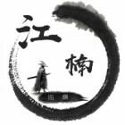 飘禹军团、江楠