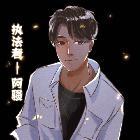Yx9丶执法者阿骚
