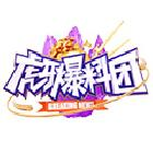 CF手游爆料團