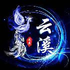 皖徽-云溪
