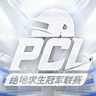 PCL夏季赛全景地图