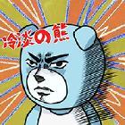 我是冷淡熊