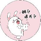 正恒-林阿兔