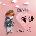 潇潇-5200
