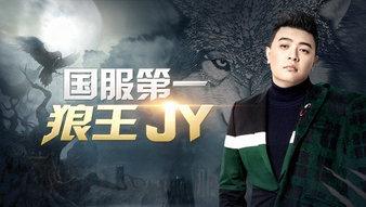 JY:虎牙第一戒赌中心