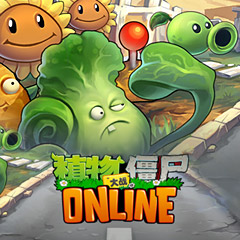 植物大戰僵尸Online
