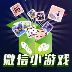 微信小游戏