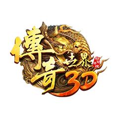 傳奇世界3D