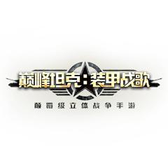 巔峰坦克:裝甲戰歌