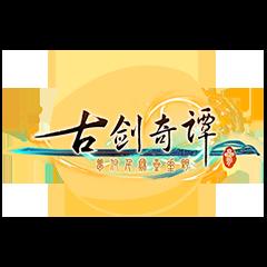 古劍奇譚3