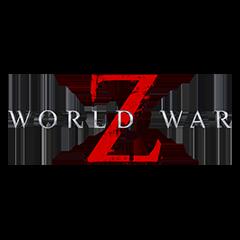 僵尸世界大戰