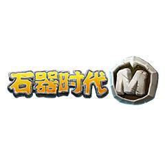 石器時代M