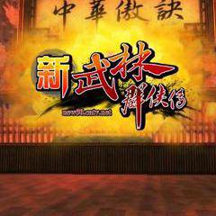 新武林群侠传