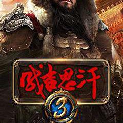 成吉思汗3