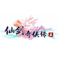 仙劍奇俠傳五